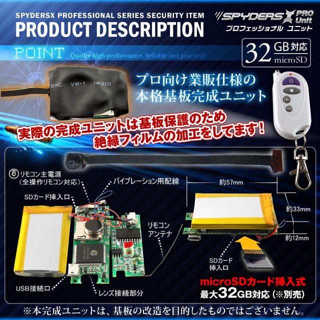 小型カメラ 防犯カメラ 小型ビデオカメラ 基板完成実用ユニット スパイカメラ スパイダーズX PRO (UT-101) フルハイビジョン バイブレーション リモコン操作