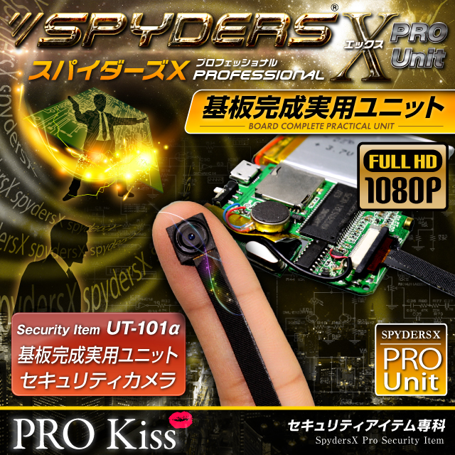 小型カメラ 防犯カメラ 小型ビデオカメラ 基板完成実用ユニット スパイカメラ スパイダーズX PRO (UT-101α) フルハイビジョン リモコン操作 振動解除対応