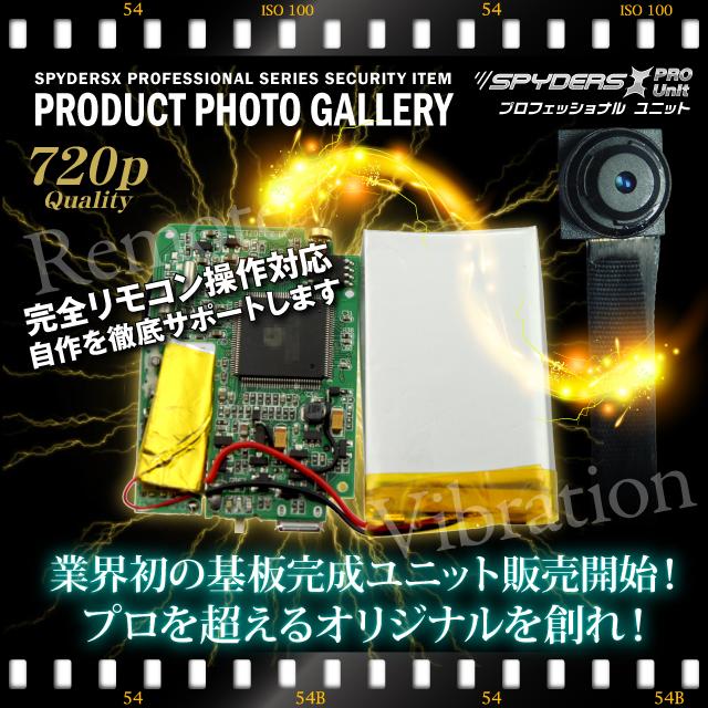 小型カメラ 防犯カメラ 小型ビデオカメラ 基板完成実用ユニット スパイカメラ スパイダーズX PRO (UT-102) 720P H.264 動体検知 バイブレーション リモコン操作