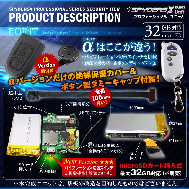 小型カメラ 防犯カメラ 小型ビデオカメラ 基板完成実用ユニット スパイカメラ スパイダーズX PRO (UT-102α) 720P H.264 動体検知 リモコン操作 振動切替機能