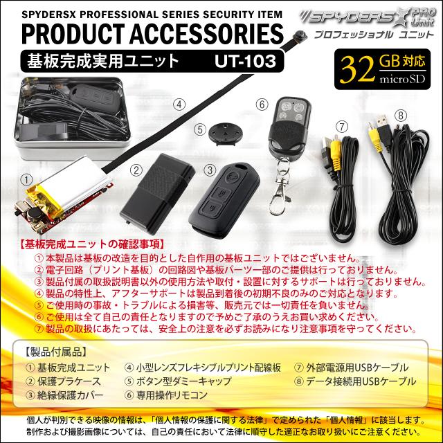 小型カメラ 防犯カメラ 小型ビデオカメラ 基板完成実用ユニット スパイカメラ スパイダーズX PRO (UT-103) 720P H.264 2000万画素保存 3連写