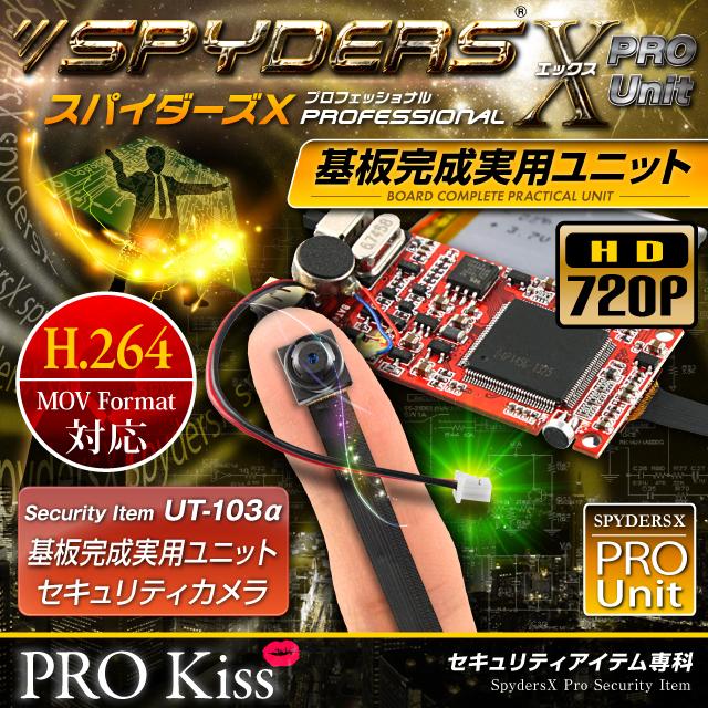 小型カメラ 防犯カメラ 小型ビデオカメラ  基板完成実用ユニット スパイカメラ スパイダーズX PRO (UT-103α) 720P H.264 2000万画素保存 3連写 外部バッテリー接続