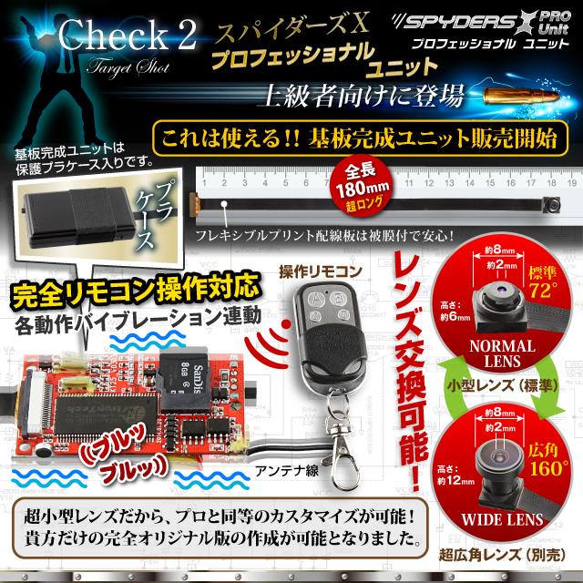 小型カメラ 防犯カメラ 小型ビデオカメラ基板完成実用ユニット スパイカメラ スパイダーズX PRO (UT-103α) 720P H.264 2000万画素保存 3連写 外部バッテリー接続