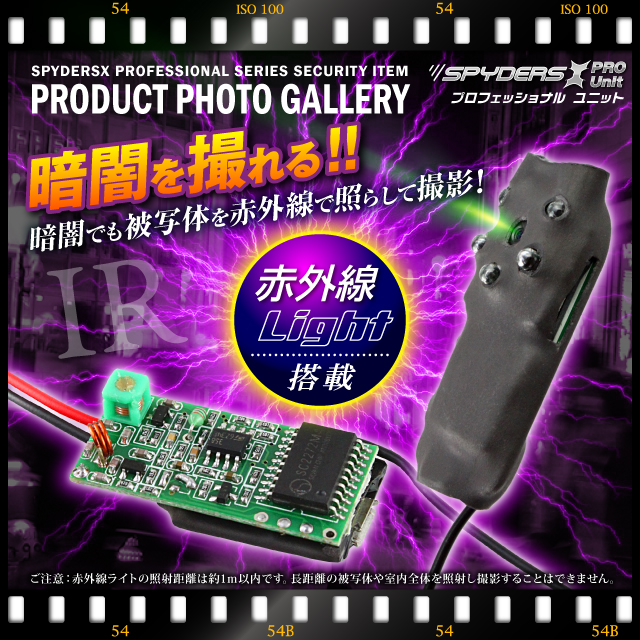 小型カメラ 防犯カメラ 小型ビデオカメラ 基板完成実用ユニット スパイカメラ スパイダーズX PRO (UT-104) 赤外線ライト 外部電源 バッテリー接続