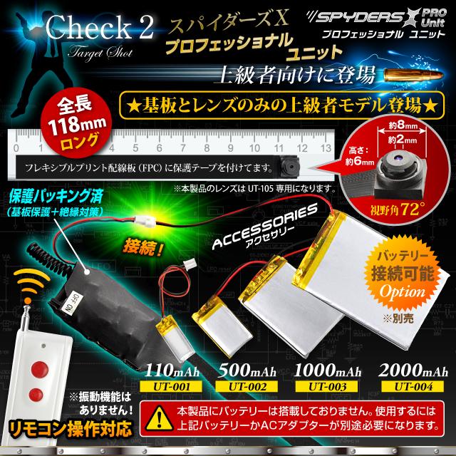 小型カメラ 防犯カメラ 小型ビデオカメラ 基板完成実用ユニット スパイカメラ スパイダーズX PRO (UT-105) 720P H.264 動体検知 外部バッテリー接続