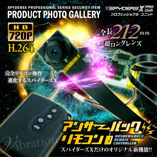 小型カメラ 基板完成実用ユニット スパイカメラ スパイダーズX PRO (UT-106) 小型ビデオカメラ 防犯カメラ 720P H.264 アンサーバックリモコン