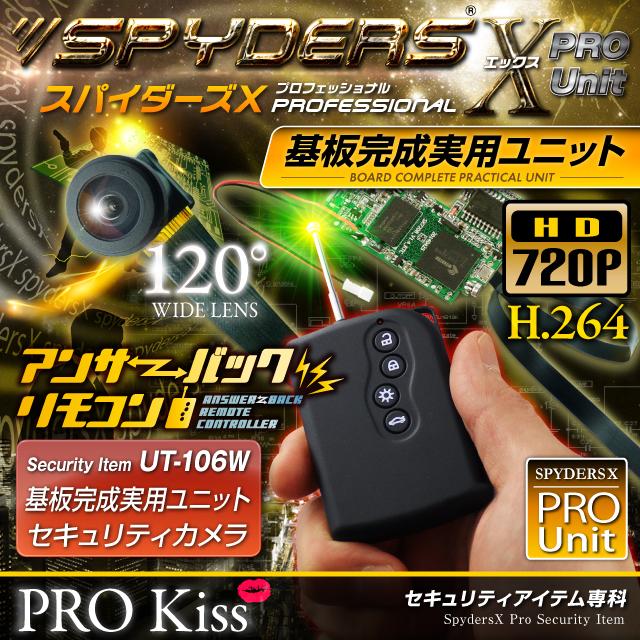 小型カメラ 基板完成実用ユニット スパイカメラ スパイダーズX PRO (UT-106W) 小型ビデオカメラ 防犯カメラ 720P H.264 アンサーバックリモコン ワイドレンズ