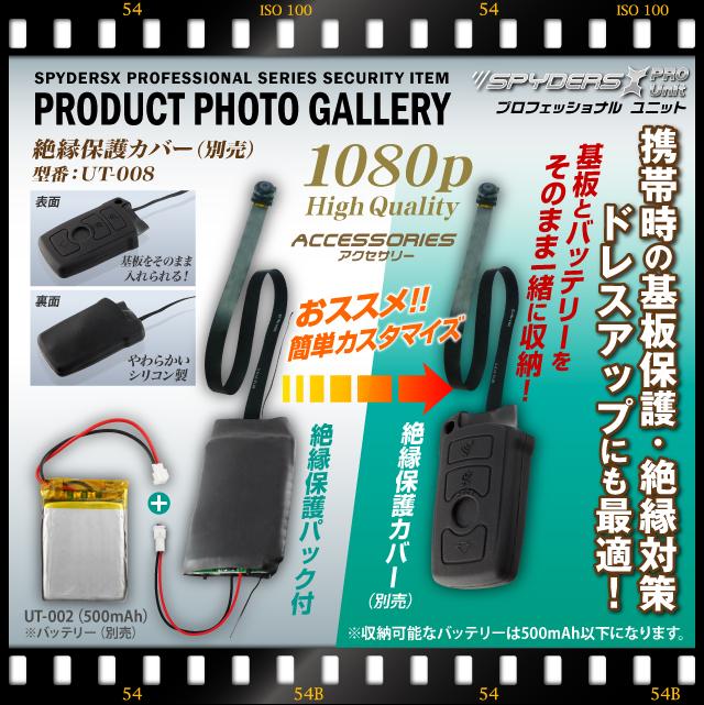 小型カメラ 基板完成実用ユニット スパイカメラ スパイダーズX PRO (UT-107) 小型ビデオカメラ 防犯カメラ 1080P フルハイ高画質 アンサーバックリモコン