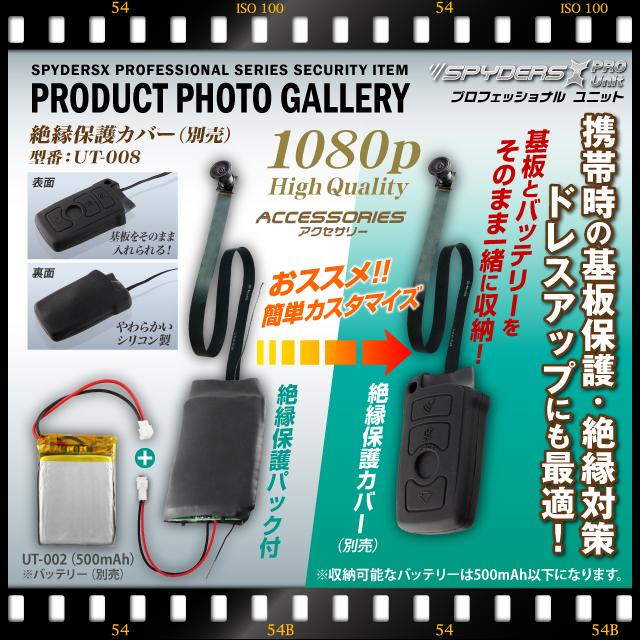小型カメラ 基板完成実用ユニット スパイカメラ スパイダーズX PRO (UT-107W) 小型ビデオカメラ 防犯カメラ 1080P フルハイ高画質 アンサーバックリモコン ワイドレンズ