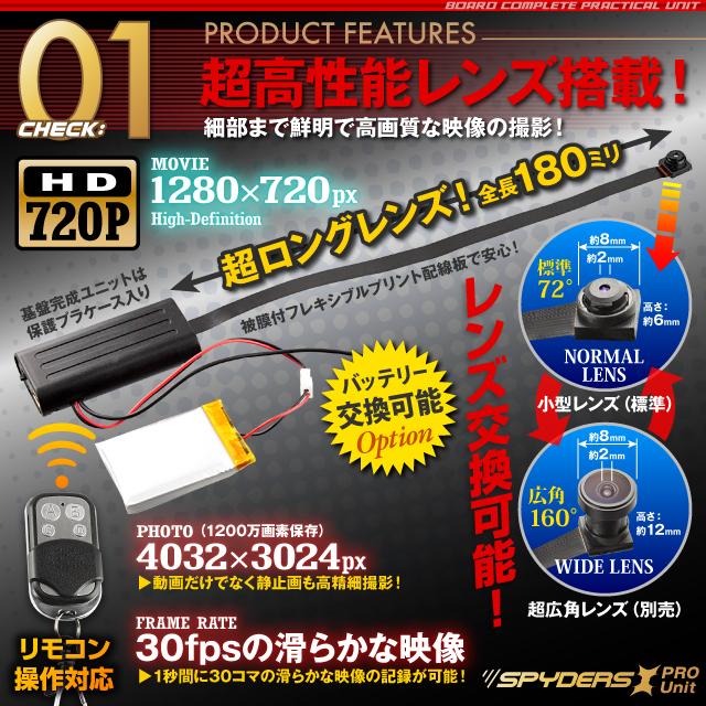 小型カメラ 基板完成実用ユニット スパイカメラ スパイダーズX PRO (UT-108) 小型ビデオカメラ 防犯カメラ 720P 1200万画素保存 外部バッテリー接続