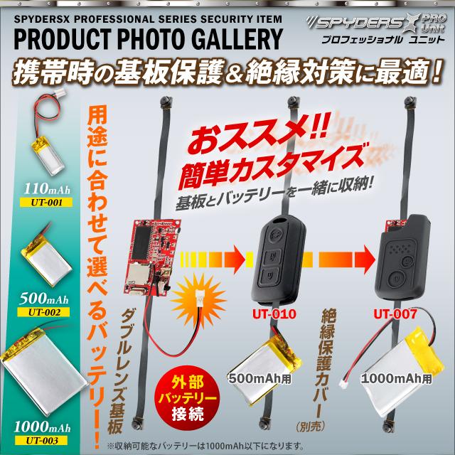 小型カメラ 基板完成実用ユニット スパイカメラ スパイダーズX PRO (UT-109) 小型ビデオカメラ 防犯カメラ ダブルレンズ 外部バッテリー接続