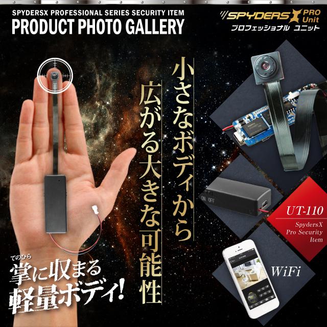 小型カメラ 基板完成実用ユニット スパイカメラ スパイダーズX PRO (UT-110) 遠隔操作 小型ビデオカメラ 防犯カメラ スマホ接続 外部バッテリー接続