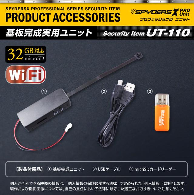小型カメラ 基板完成実用ユニット スパイカメラ ... 基板完成実用ユニットスパイカメラ(UT-