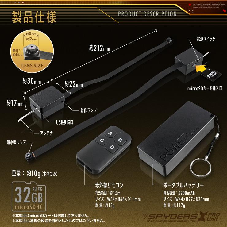 小型カメラ自作キット 基板完成実用ユニット スパイカメラ スパイダーズX PRO (UT-111) 1080P ポータブルバッテリー接続 長時間録画