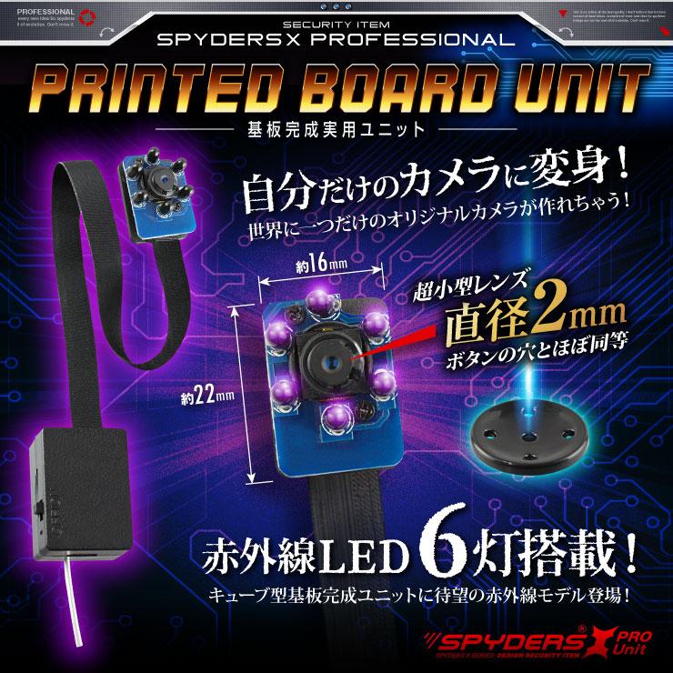 小型カメラ自作キット 基板完成実用ユニット スパイカメラ スパイダーズX PRO (UT-112) 1080P ポータブルバッテリー接続 長時間録画 赤外線暗視