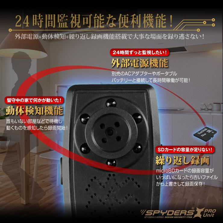 小型カメラ自作キット 基板完成実用ユニット スパイカメラ スパイダーズX PRO (UT-113) 1080P ポータブルバッテリー接続 赤外線暗視