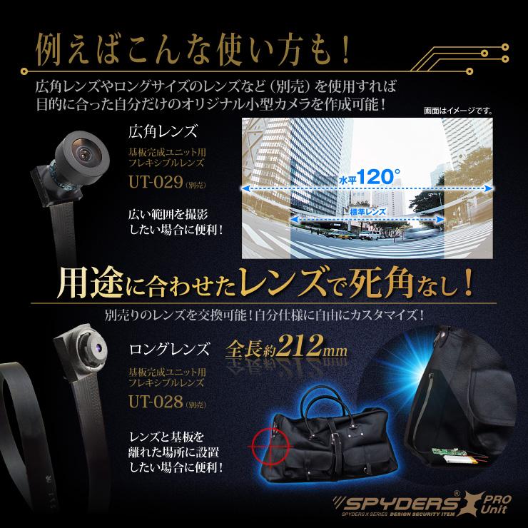 小型カメラ自作キット 基板完成実用ユニット スパイカメラ スパイダーズX PRO (UT-114) 1080P スリムタイプ バッテリー2種付