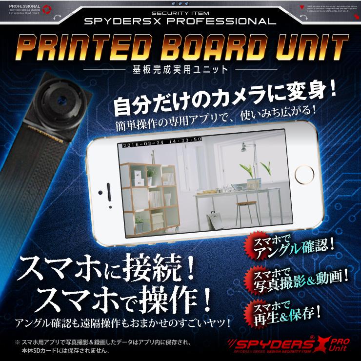 小型カメラ自作キット 基板完成実用ユニット スパイカメラ スパイダーズX PRO (UT-115) 720P 遠隔操作 スマホ接続 外部バッテリー接続
