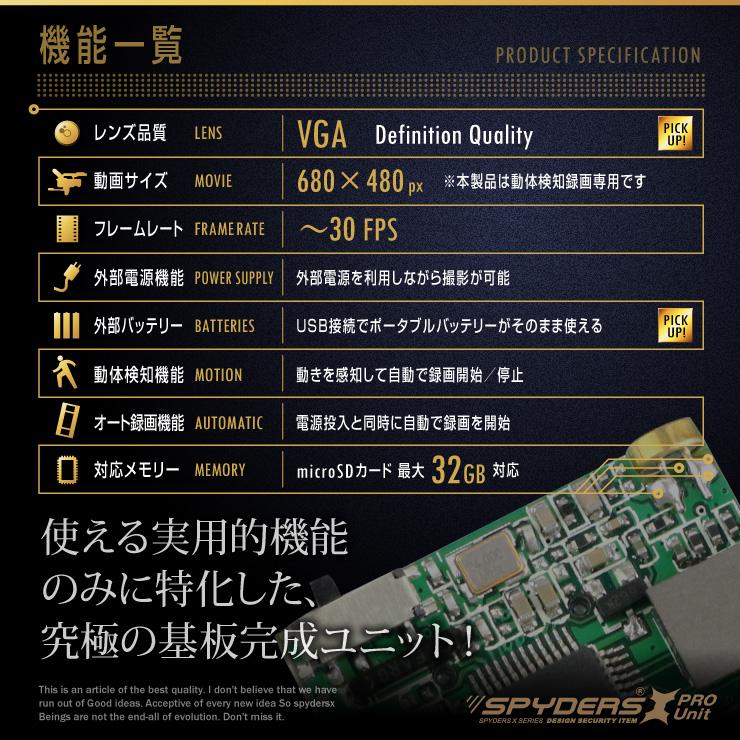 小型カメラ自作キット 基板完成実用ユニット スパイカメラ スパイダーズX PRO (UT-116) 動体検知 ポータブルバッテリー接続