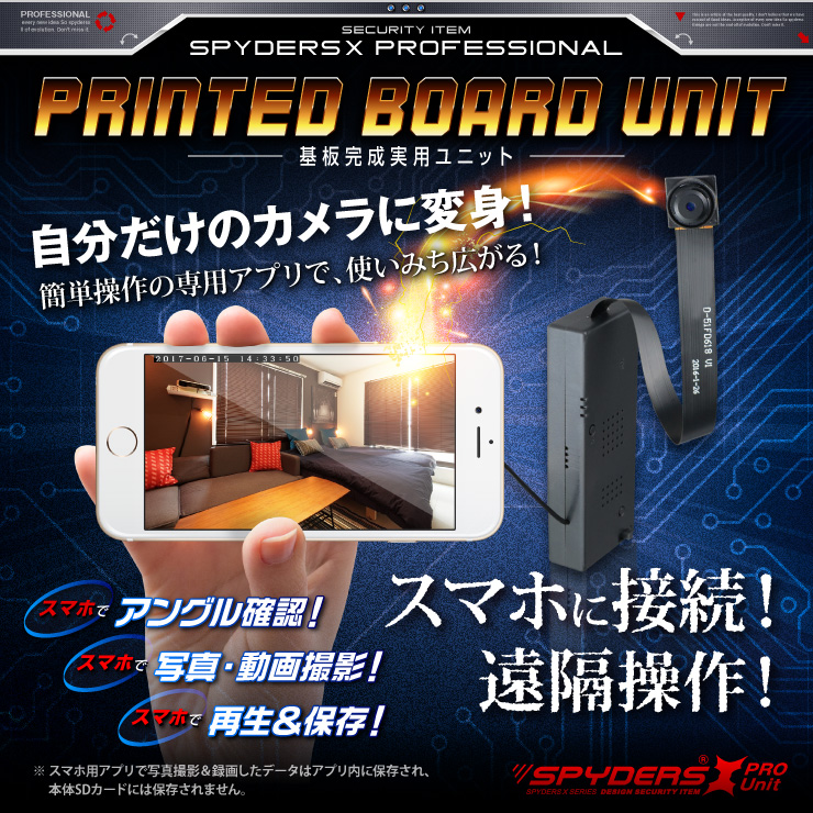 小型カメラ自作キット 基板完成実用ユニット スパイカメラ スパイダーズX PRO (UT-117) 720P 遠隔操作 スマホ接続 外部バッテリー接続