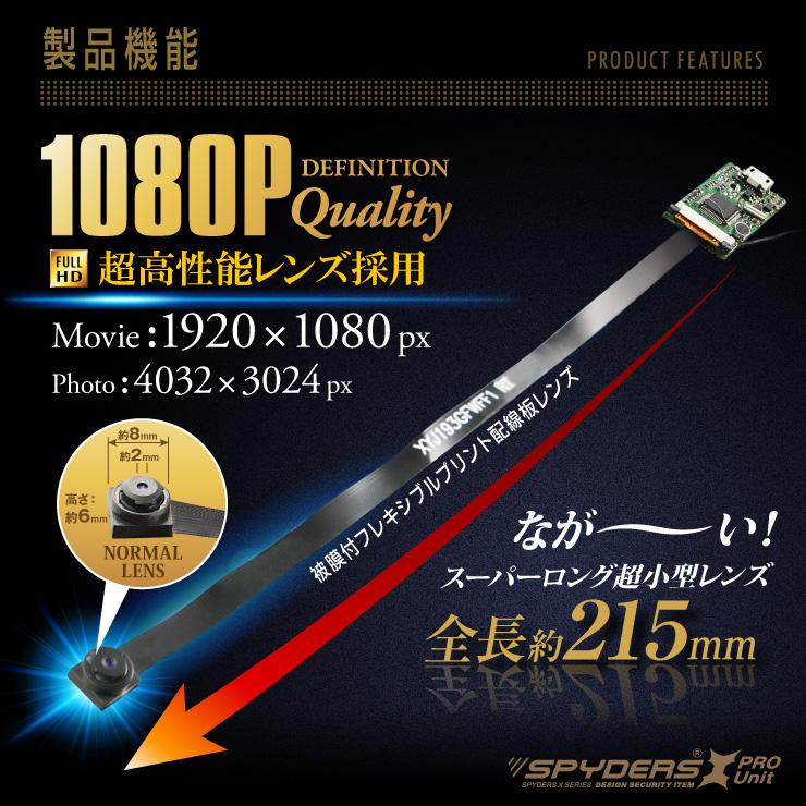 小型カメラ自作キット 基板完成実用ユニット スパイカメラ スパイダーズX PRO (UT-118) 1080P 超小型 モバイルバッテリー接続