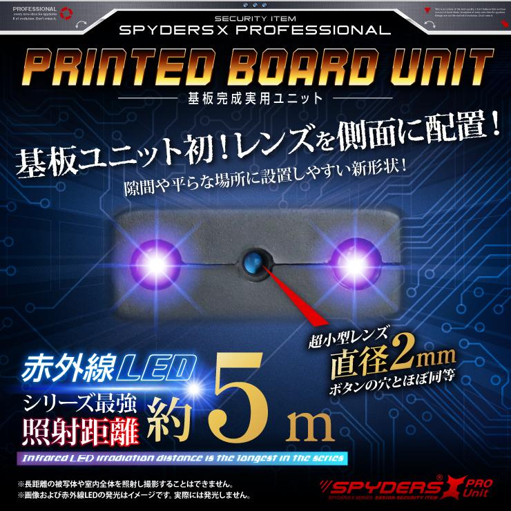 小型カメラ自作キット 基板完成実用ユニット スパイカメラ スパイダーズX PRO (UT-119) 1080P 強力赤外線 モバイルバッテリー接続