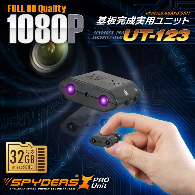 基板完成実用ユニット(UT-123)