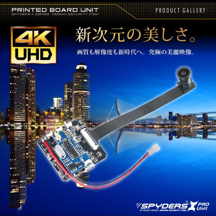 スパイダーズX PRO 小型カメラ 基板完成実用ユニット 防犯カメラ 4K 広角レンズ H.265 256GB対応 スパイカメラ UT-124W