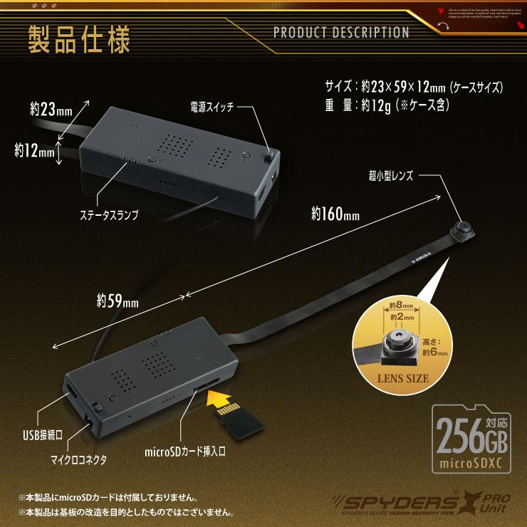 スパイダーズX PRO 小型カメラ 基板完成実用ユニット 防犯カメラ 4K H.265 256GB対応 スパイカメラ UT-124