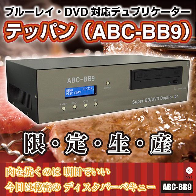 アキバガレージオリジナル ブルーレイ・DVD対応 最高級デュプリケーター テッパン (AG-020)
