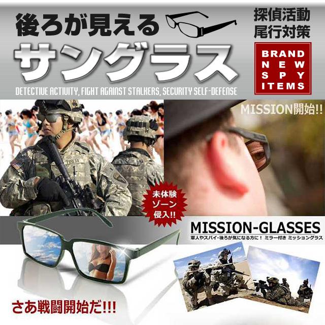 実用スパイアイテム 背後が見えるサングラス 『ミッショングラス』(OA-1030)