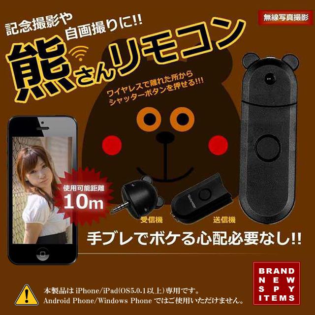 実用スパイアイテム iPhone/iPad対応 『熊さんシャッターリモコン』(OA-1050)