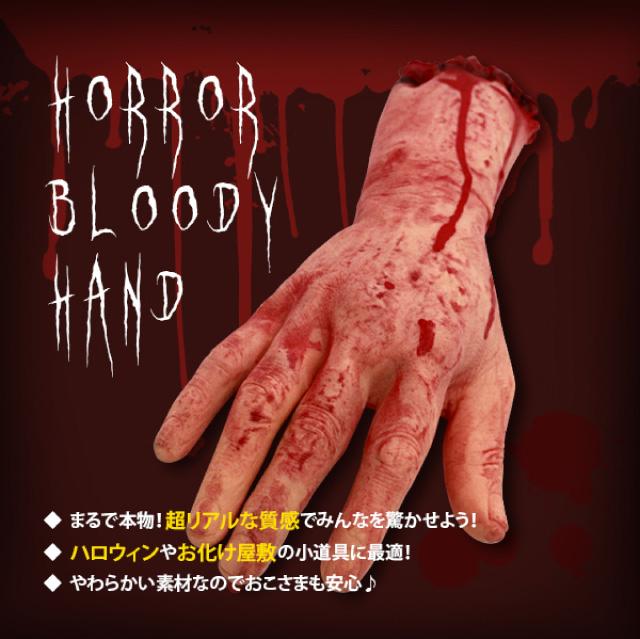 超リアル!細かい指紋やシワまで完全再現! ハロウィン 仮装 ジョークグッズ お化け屋敷 おもしろアイテム『血の手』(OA-1550)