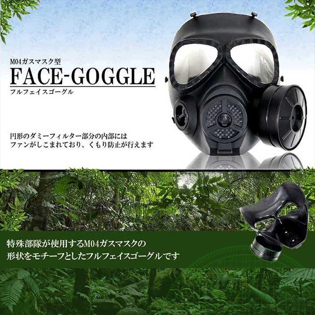 気分は特殊部隊 内蔵ファンでくもり防止 実用アイテム『M04ガスマスク型フルフェイスゴーグル』(OA-1590)