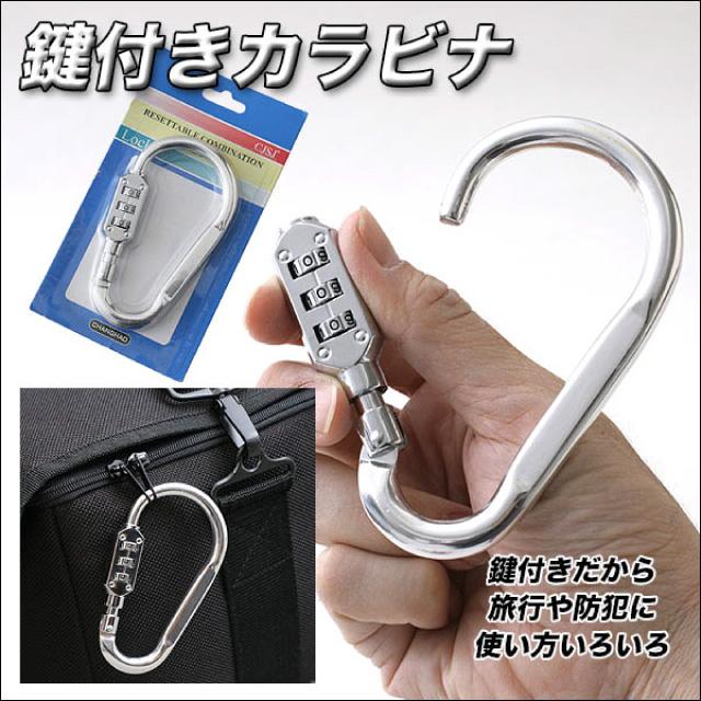 旅行 防犯 かさばる荷物をまとめてロック 盗難防止に 実用アイテム 『鍵付きBIGカラビナ』(OA-188)