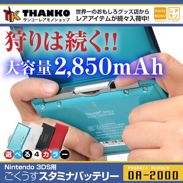 世界一のおもしろグッズ店からレアアイテム続々入荷 サンコーレアモノショップ Nintendo 3DS 純正バッテリーの2.2倍の大容量2,850mAh