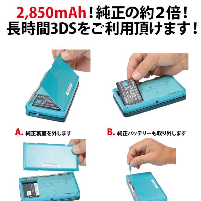 世界一のおもしろグッズ店からレアアイテム続々入荷 サンコーレアモノショップ Nintendo 3DS 純正バッテリーの2.2倍の大容量2,850mAh 厚み+2mmの超極薄設計なのに長時間稼働『3DS用ごくうすスタミナバッテリー』(OA-2000)