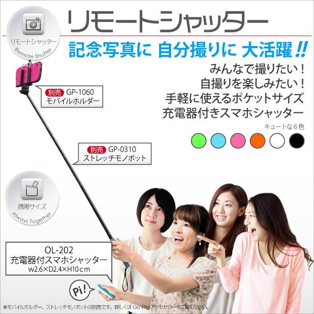 充電バッテリー搭載 超音波スマホシャッターオンロード (OL-202N) ネーブル 超音波 リモートシャッター 1400mAhパワーバンク iPhone Android