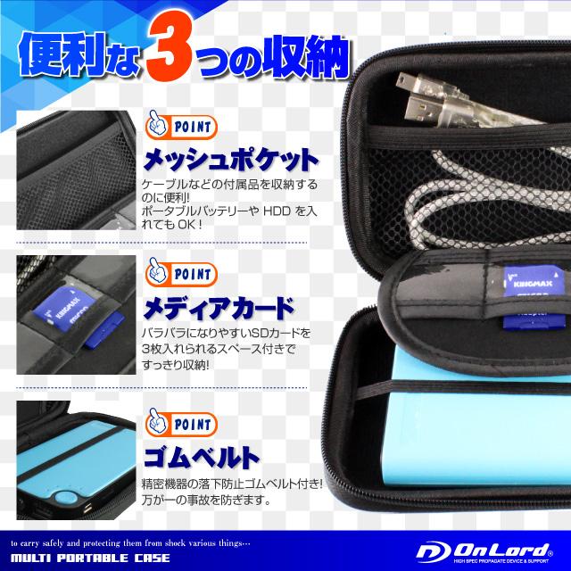 ポータブルバッテリー ハードディスク デジカメ収納 耐衝撃ポータブルケース オンロード (OS-026) ブラック コンパクトキャリングバッグ EVAセミハードポーチ