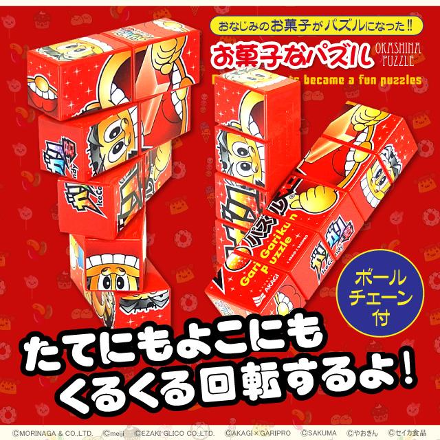 パーティグッズ ジョークグッズ おもちゃ イベント プレゼント お土産 ちょっとした暇つぶしに おなじみのお菓子たちが楽しい絵合わせパズルに変身 ボールチェーン付 チャームやキーホルダーにも『お菓子なパズル マーブルチョコレート』(OA-246H)