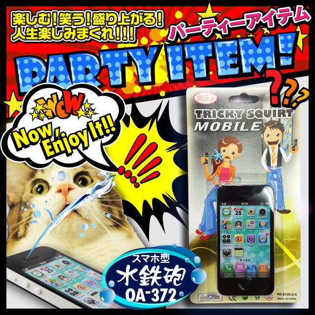 パーティグッズ ジョークグッズ iPhone型 『スマホ型水鉄砲』 (OA-372) パーティや縁日などの景品やドッキリ小道具に【メール便対応】