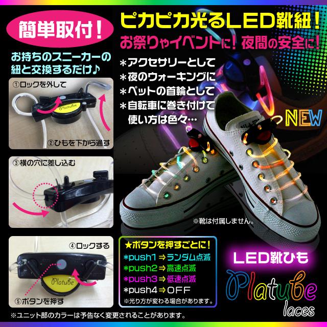 パーティグッズ ジョークグッズ 光る靴ひも 『LEDくつひも』 (OA-411) 【両足分】 ライブやイベント、夜道のウォーキング・ペットの散歩に最適【メール便対応】