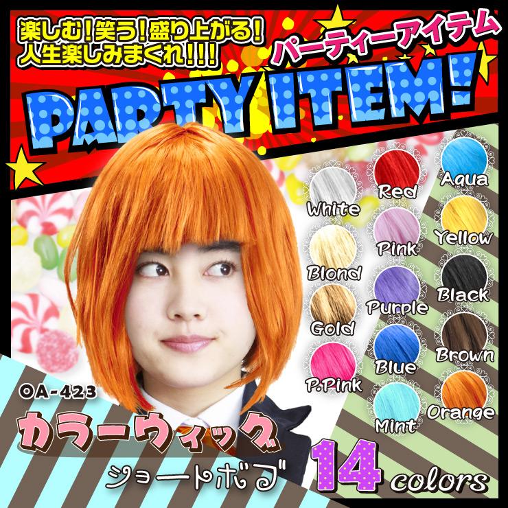 イベントグッズ 『カラーウィッグ ショートボブ』豊富なカラーバリエーション キュートな定番ボブウィッグハサミでちょっきん 好きなヘアスタイルにアレンジ