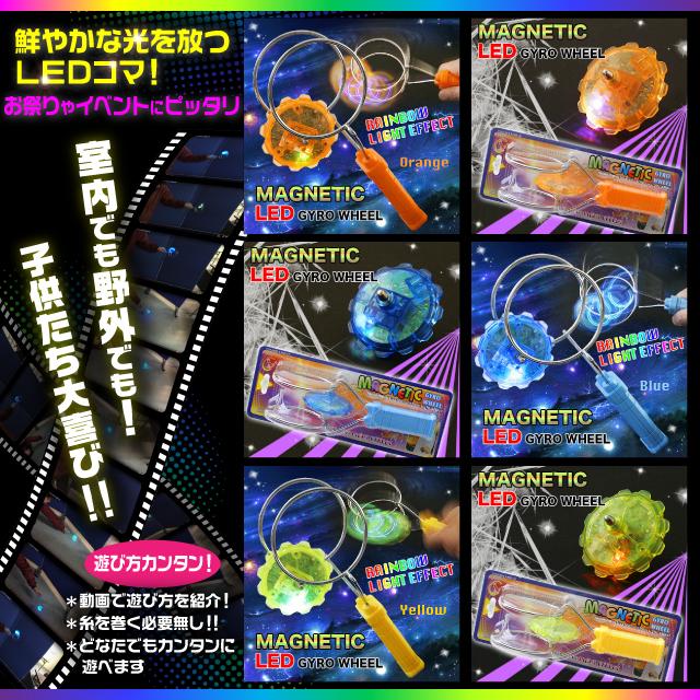 イベントグッズ パーティグッズ『MAGENETIC LEDコマ グリーン』(OA-425G)七色に発光しながら回転するマグネットジャイロホイール お祭りや景品にピッタリ やみつきになる面白さ 子供たち大喜び