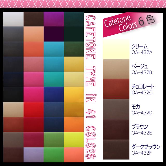 パーティグッズ ジョークグッズ 『41色カラータイツ / 80デニール』 カフェトーンカラー/クリーム (OA-432A)