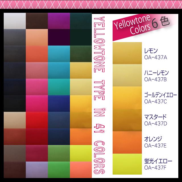 パーティグッズ ジョークグッズ 『41色カラータイツ / 80デニール』 イエロートーンカラー/マスタード (OA-437D)