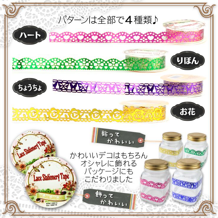 貼ってかわいい☆飾ってかわいい『ガーリーなレーステープ/ハート柄』(OA-441)アレンジいろいろ4パターン×7colors♪