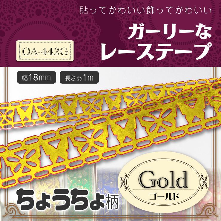 貼ってかわいい☆飾ってかわいい『ガーリーなレーステープ/ちょうちょ柄』ゴールド(OA-442G)アレンジいろいろ4パターン×7colors♪