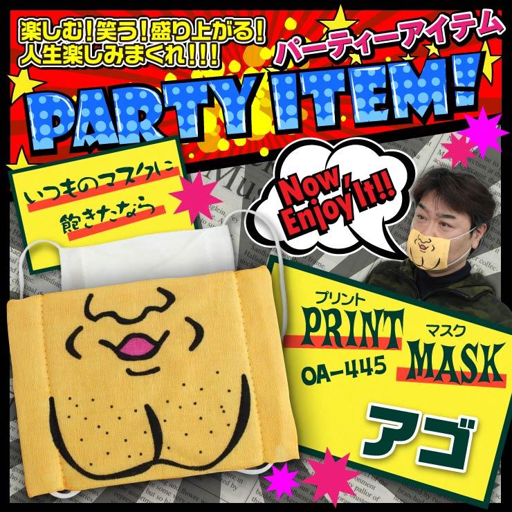 いつものマスクに飽きたなら『Print Mask/アゴ』(OA-445) つけたらみんなが二度見するファニープリントのガーゼマスク メール便OK