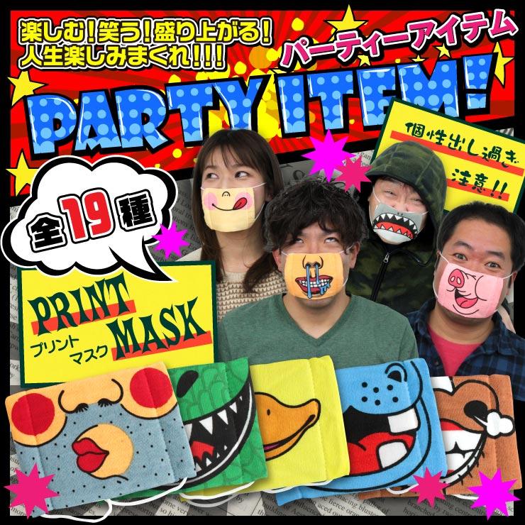 いつものマスクに飽きたなら『Print Mask』つけたらみんなが二度見するファニープリントのガーゼマスク メール便OK
